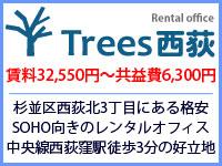 TreesTrees西荻