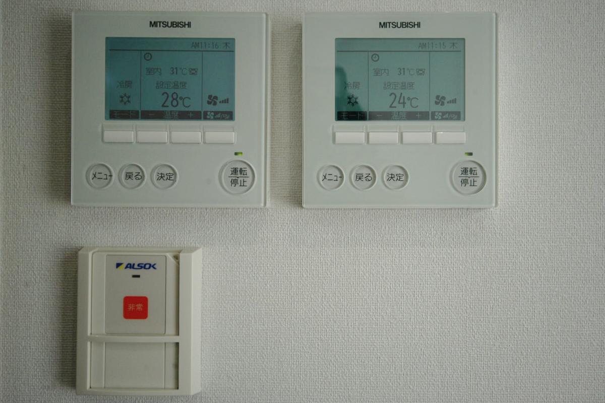 エアコンリモコン、非常用押しボタン